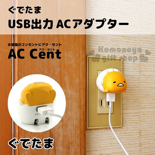〔小禮堂〕蛋黃哥 USB充電插座《黃.造型.蛋殼.趴姿》可收納式插頭 4536219-86665