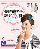 (二手書)亮眼韓系玩髮36計:魔髮師Akin教你最美、最簡單的美髮絕技!