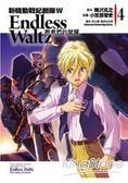 新機動戰記鋼彈W Endless Waltz敗者們的榮耀04