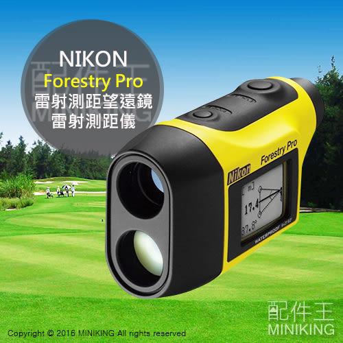 【配件王】現貨贈電池 公司貨 Nikon 尼康 Forestry Pro 雷射 鐳射測距儀 望遠鏡 高爾夫球
