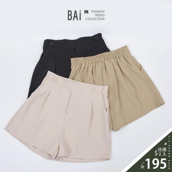 雙釦拼接壓摺後鬆緊短褲-BAi白媽媽【310330】