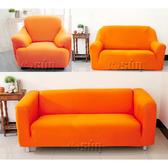 【Osun】素色系列-1+2+3人座一體成型防蹣彈性沙發套、沙發罩橘色