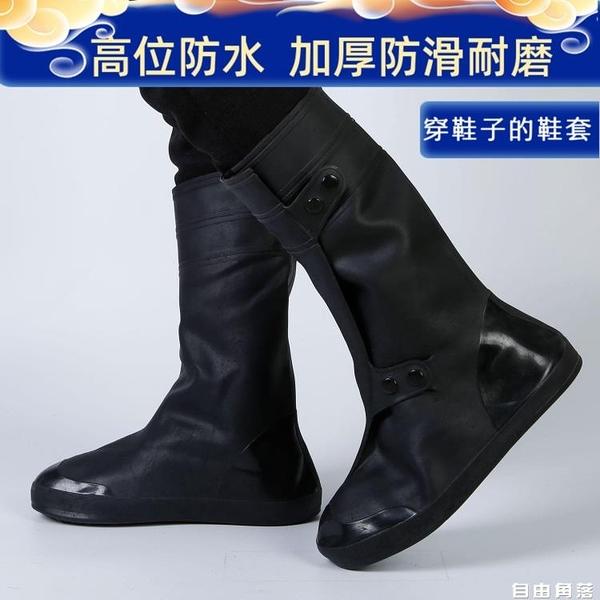 雨鞋套防滑加厚耐磨底防雪水硅膠男女黑色高長篙輕便攜平跟水靴套 自由角落
