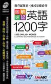 (二手書)圖解速記 英語1200字 (口袋書)
