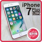 【福利品】iPhone 7 PLUS 128GB  A1784