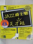 【書寶二手書T1/音樂_EAH】JAZZ爵士樂天才班_迪克蘇綽