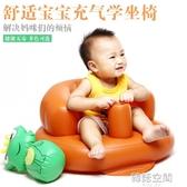 寶寶學座椅 兒童充氣小沙發嬰兒音樂學坐椅便攜式餐椅浴凳可折疊