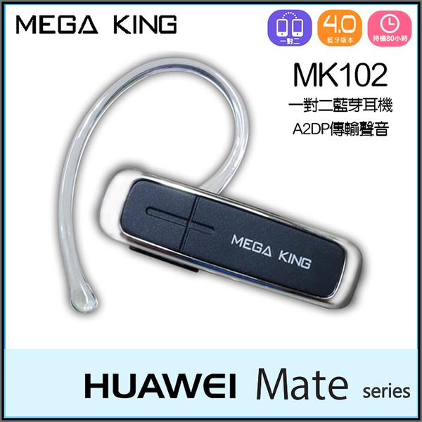 ▼MEGA KING MK102 一對二藍牙耳機/超長待機/藍芽4.0/省電/立體聲/華為/HUAWEI/Ascend Mate/Mate7/Mate8