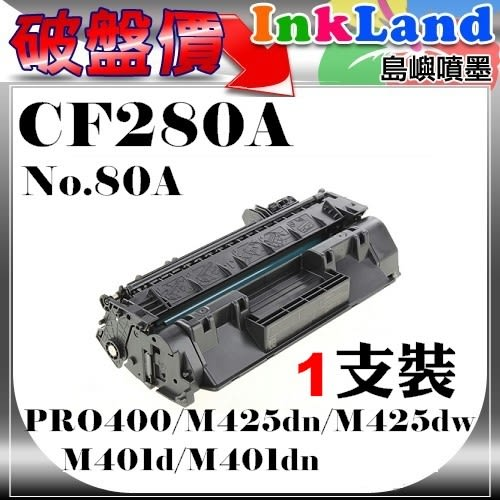 HP CF280A (No.80A) 黑色相容環保碳粉匣 【適用】M401n/M401dn/M425dn/M425dw