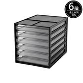 公文櫃 辦公收納 文件櫃【R0158】A4 6抽資料櫃DD-1206(兩色) 樹德 MIT台灣製 收納專科