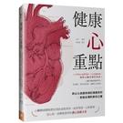 健康心重點(心臟權威醫師教你預防血脂異常.血管堵塞.心肌梗塞.冠心病.逆轉複發率