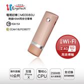 ◆【加贈 8件套清潔組x1】人因科技 MD3080U 電視好棒 2.4G/5G雙模無線影音分享棒 HDMI 電視棒