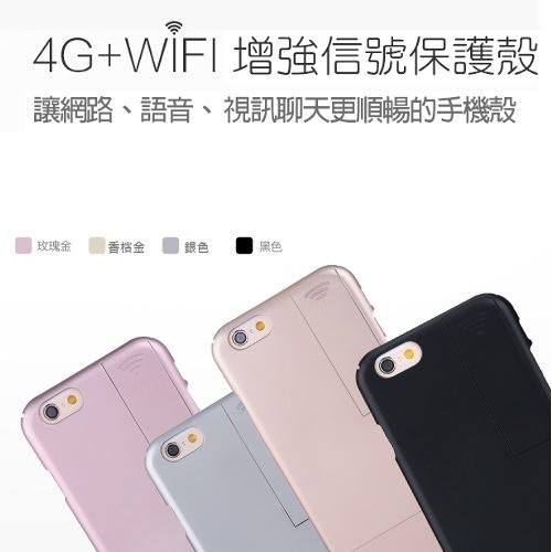 買一送一年終破盤回饋【EZGO】iPhone 6s / 6 (4.7吋) 4G+WIFI訊號增強保護殼