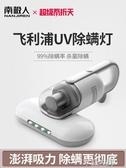 除螨儀 除螨儀家用床上去除螨蟲神器小型吸塵器紫外線殺菌機吸螨蟲特賣220V