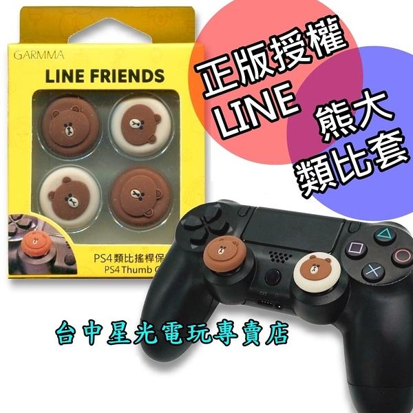 【PS4週邊】 公司貨 LINE 正版授權 布朗熊 熊大 PS4手把 類比蓋 類比帽 類比套 【台中星光電玩】