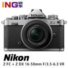 【預購】NIKON Z FC + Z DX 16-50mm F/3.5-6.3 VR KIT組 國祥公司貨 APSC 無反 4K