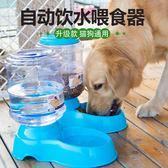 狗狗喝水器泰迪自動喂水喂食器狗碗狗狗用品貓咪飲水機寵物飲水器 【限時八八折】