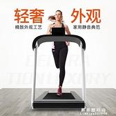 跑步機 邁奇司X9跑步機家用款超靜音電動小型簡易走步摺疊室內健身房專用 果果輕時尚NMS