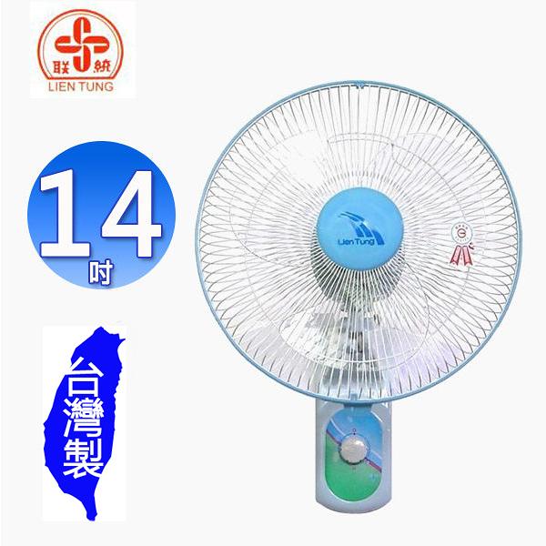LIEN TUNG聯統14吋單拉掛壁扇 LT-350~台灣製造