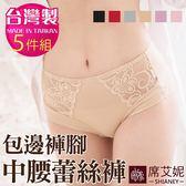 女性中腰蕾絲褲 日本裁縫技術 微笑MIT台灣製 No.8805 (5件組)-席艾妮SHIANEY