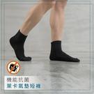 貝柔 機能萊卡除臭襪 短襪款【瑞昌藥局】016760 男女適用(P2225&27) 氣墊運動短襪