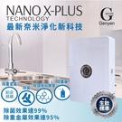 [ G Water 淨園]   NANO-3XT 奈米級除菌除重金屬 輕巧型DIY生飲淨水器/奈米銀銅鈦