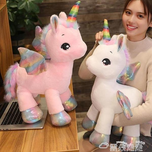 玩偶可愛彩虹獨角獸公仔網紅小馬寶寶毛絨玩具玩偶娃娃生日禮物送女生LX  雲朵 618購物