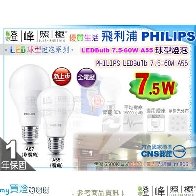 【PHILIPS飛利浦】LED燈泡 E27.LEDBulb 7.5W 廣角型 球泡燈 純淨光 高亮度 替代15W 【燈峰照極my買燈】