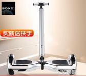平衡車電動自平衡車雙輪兒童成人智慧代步車兩輪體感車漂移車igo 3c優購