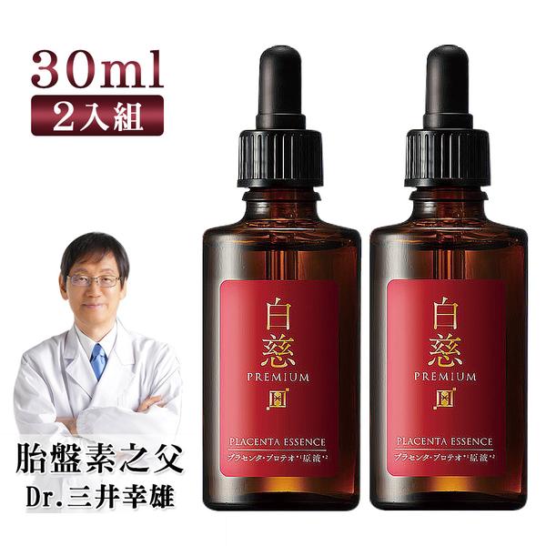 【二入組】白慈 超級胎盤素 保濕抗老精華液30ml 日本天然物研究所