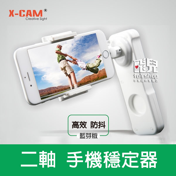 【妃凡】超輕巧!X-Cam Sight 2 二軸手機穩定器 藍芽版 4.0 兩軸 智能穩定 手機自拍 手持穩定 198