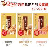 *WANG*日本Q-PET巧沛《馳走系列-雞肉|白身魚|海陸三味肉片》60~70G 犬用零食