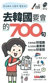去韓國要會的700句 口袋書