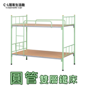【 C . L 居家生活館 】Y420-1 3×6尺單人圓管雙層鐵床/床架/單人床架DIY商品