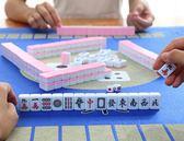 迷你麻將牌家用手搓小麻將小號mini宿舍隨身帶桌卡通旅行便攜兒童    蜜拉貝爾