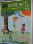 【書寶二手書T9/親子_ZIO】病是教養出來的-孩子的四種氣質(第一集)_許姿妙