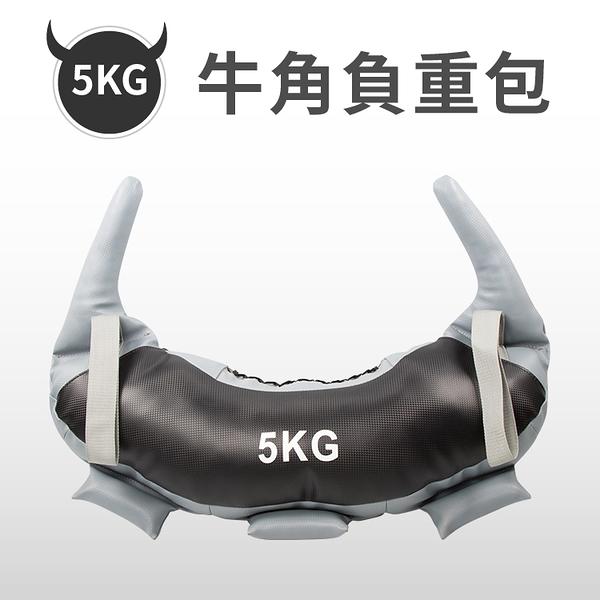 〔改款/5KG〕牛角包/牛角袋/負重包/保加利亞包/訓練袋