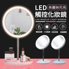 【D0614】《美麗無死角!三段補光》LED觸控補光化妝鏡 補光燈桌鏡 觸控化妝鏡 桌上化妝鏡
