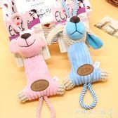 寵物玩具    寵物玩具可愛毛絨狗棉繩發聲狗玩具磨牙耐咬  『歐韓流行館』