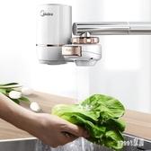 水龍頭過濾器美凈水器水龍頭過濾器家用凈水機廚房前置自來水濾水器M『Sweet家居』