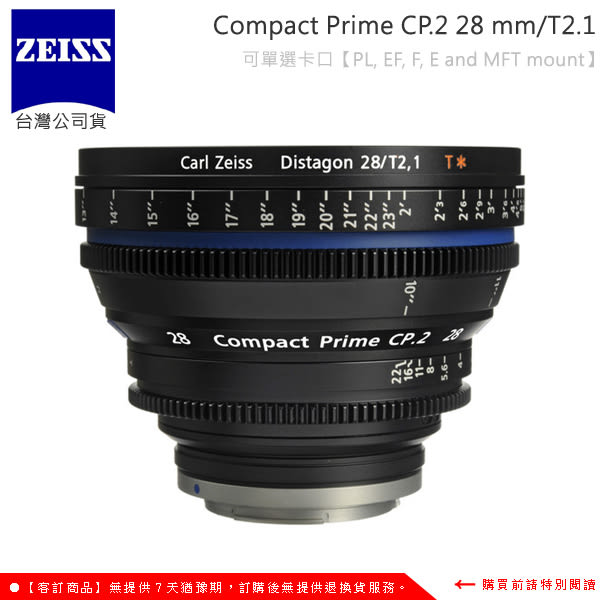 EGE 一番購】【客訂】Zeiss Compact Prime CP.2 28mm/T2.1 電影鏡頭【公司貨】