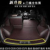 18款長安cs15cs35cs55cs75逸動XT專用汽車后備箱墊全包圍尾箱墊