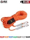 安全繩 欣達戶外登山繩安全繩攀登攀巖救援繩子耐磨逃生應急救生繩索裝備 米家