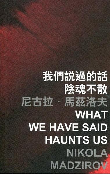 我們說過的話陰魂不散 What We Have Said Haunts Us