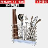 筷子籠 不銹鋼筷子筒吸盤壁掛式筷子收納盒廚房家用筷籠筷子簍 KB2605 【歐爸生活館】