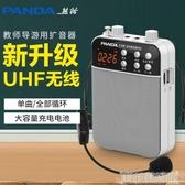 擴音器 PANDA/熊貓K63小擴音器教師專用蜜蜂UHF無線導遊講課教學用大功率