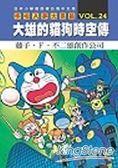 哆啦A夢(大長篇)24大雄的貓狗時空傳(全)