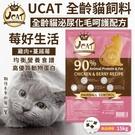 48H出貨 *WANG*【免運】UCAT 全齡貓泌尿化毛呵護配方-雞肉+蔓越莓15kg 高優質動物蛋白 貓糧