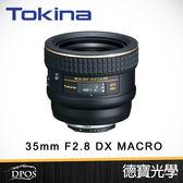 TOKINA AT-X M35 PRO DX ‧35mm F2.8 MACRO‧定焦微距鏡‧  總代理立福公司貨‧24期0利率~免運