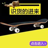 滑板專業動作滑板東北楓四輪初學者兒童成人代步雙翹滑板車TW 【巴黎世家】